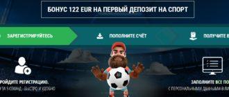 Бонус 122 eur на первый депозит на спорт - 22Bet - изображение 20