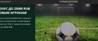 Бонус до 25000 рублей новым игрокам - betwinner - изображение 19