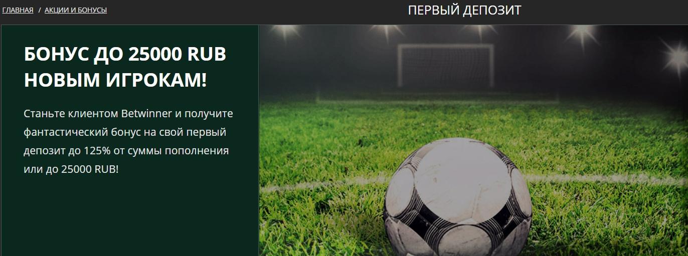 bonus do 25000 rubley novym igrokam betwinner 2021 - изображение 1