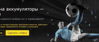 Бонус на аккумуляторы — Футбол bet365 - изображение 30