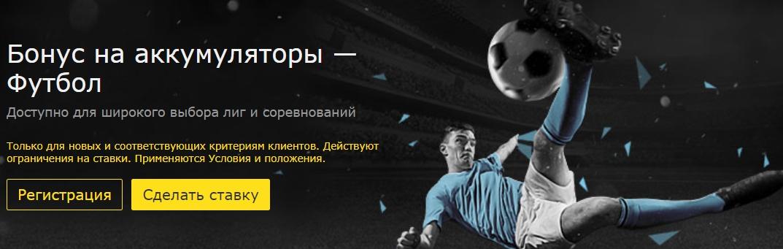 Бонус на аккумуляторы — Футбол bet365 - изображение 1