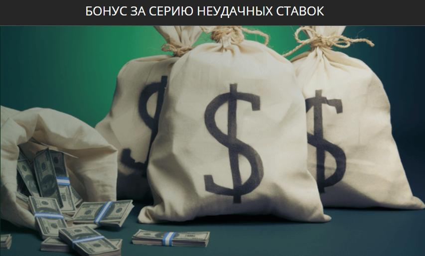 Бонус за серию неудачных ставок - betwinner - изображение 1