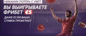 Vbet - фрибет €5 - изображение 28