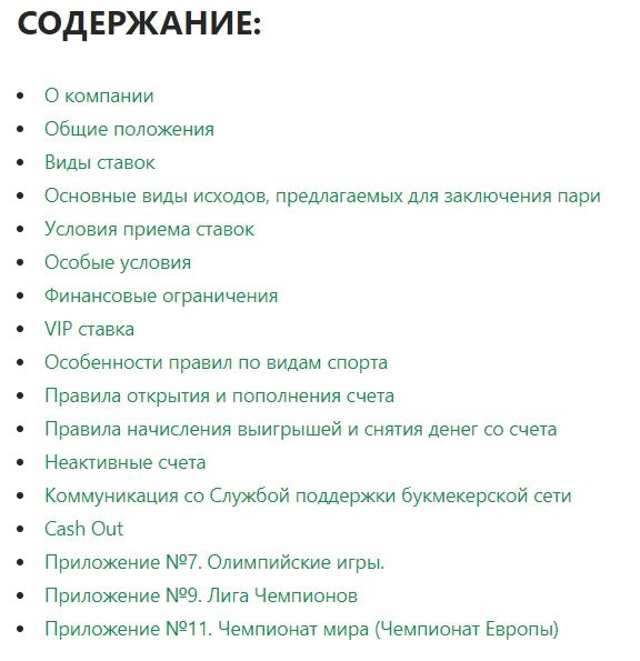 ПариМатч: Обзор букмекерской конторы PariMatch